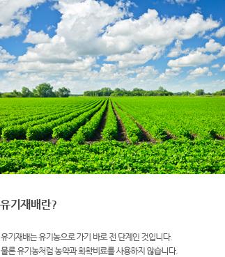 천연농법 소개